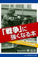「戦争」に強くなる本