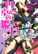 円卓の姫士! (2)