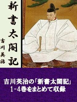 新書太閤記【1-4巻合本版】