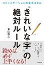 """""""きれいな字""""の絶対ルール【電子書籍】[ 青山浩之 ]"""