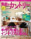 素敵なカントリー 2014年9月号(秋号)【電子書籍】