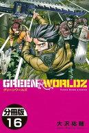 GREEN WORLDZ 分冊版(16)