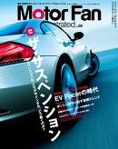 Motor Fan illustrated Vol.58 Lite版