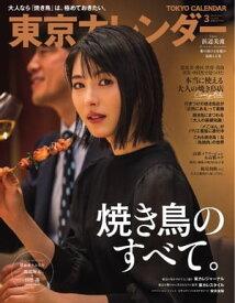 東京カレンダー 2021年3月号【電子書籍】