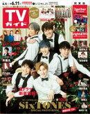 TVガイド 2021年 6月11日号 関東版