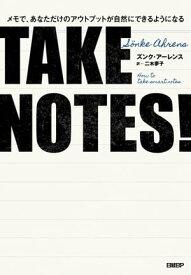 TAKE NOTES!ーーメモで、あなただけのアウトプットが自然にできるようになる【電子書籍】[ ズンク・アーレンス ]