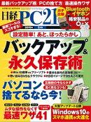 日経PC21(ピーシーニジュウイチ) 2019年1月号 [雑誌]