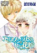 エクソシストの花嫁 Vol.7