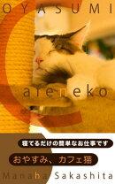 おやすみ、カフェ猫 -猫写真家による猫写真集- [201円マーク]