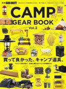 GO OUT特別編集 CAMP GEAR BOOK Vol.2