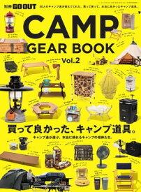 GO OUT特別編集 CAMP GEAR BOOK Vol.2【電子書籍】[ 三栄書房 ]