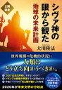 シヴァ神の眼から観た地球の未来計画【電子書籍】[ 大川隆法 ]