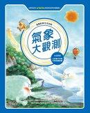 漫畫科學生活百科(1):氣象大觀測(全新版)