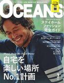 OCEANS(オーシャンズ) 2021年3月号