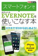 【立ち読み版】できるポケット スマートフォンでEvernoteを使いこなす本