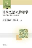 日本文法の系譜学ー国語学史と言語学史の接点