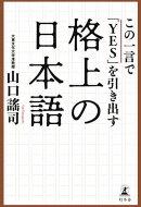この一言で「YES」を引き出す格上の日本語