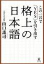 この一言で「YES」を引き出す格上の日本語【電子書籍】[ 山口謠司 ]