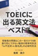 TOEICに出る英文法ベスト7