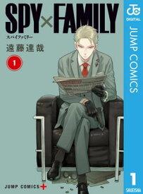 SPY×FAMILY 1【電子書籍】[ 遠藤達哉 ]