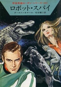 宇宙英雄ローダン・シリーズ 電子書籍版63 マイクロ・エンジニア