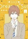 夢みる太陽 4【電子書籍】[ 高野苺 ]