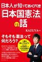 日本人が知っておくべき「日本国憲法」の話【電子書籍】[ KAZUYA ]