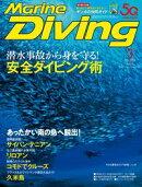 Marine Diving(マリンダイビング)2018年3月号 No.635
