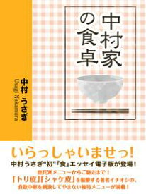 中村家の食卓【電子書籍】[ 中村うさぎ ]