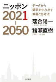 ニッポン2021-2050 データから構想を生み出す教養と思考法【電子書籍】[ 落合 陽一 ]