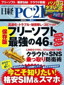 日経PC21 (ピーシーニジュウイチ) 2015年 02月号 [雑誌]【電子書籍】[ 日経PC21編集部 ]