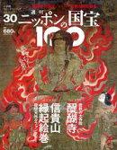 週刊ニッポンの国宝100 Vol.30