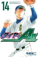 ダイヤのA act2(14)