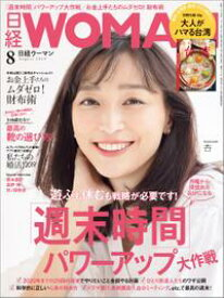 日経ウーマン 2019年8月号 [雑誌]【電子書籍】