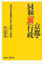 京都・同和「裏」行政 現役市会議員が見た「虚構」と「真実」