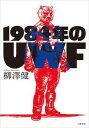 1984年のUWF【電子書籍】[ 柳澤 健 ]