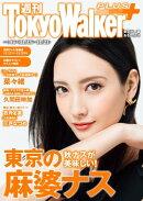 週刊 東京ウォーカー+ 2018年No.46 (11月14日発行)
