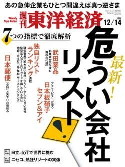 週刊東洋経済 2019年12月14日号