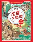 漫畫科學生活百科(4):昆蟲大奧祕(全新版)