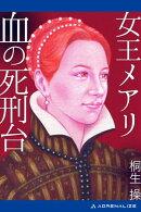 女王メアリ 血の死刑台