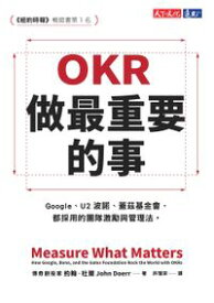 OKR:做最重要的事 Measure What Matters: How Google, Bono, and the Gates Foundation Rock the World with OKRs【電子書籍】[ 約翰.杜爾John Doerr ]