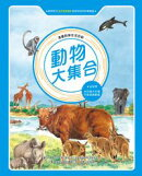 漫畫科學生活百科(6):動物大集合(全新版)
