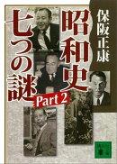 昭和史 七つの謎 Part2