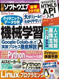 日経ソフトウエア 2019年1月号 [雑誌]【電子書籍】