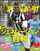 ワールドサッカーダイジェスト 2015年3月5日号