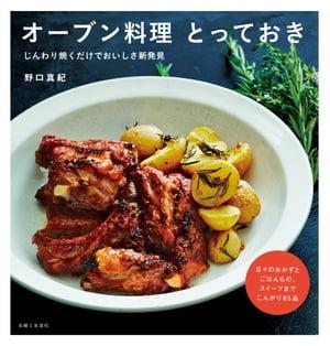 オーブン料理 とっておき【電子書籍】[ 野口真紀 ]