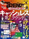 日経トレンディ 2020年10月号 [雑誌]【電子書籍】