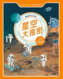 漫畫科學生活百科(2):星空大搜密(全新版)