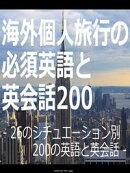 『 海外個人旅行の必須英語と英会話200 』