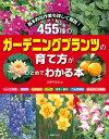 455種のガーデニングプランツの育て方がひとめでわかる本【電子書籍】